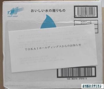 TOKAI HD うるのん01 202003