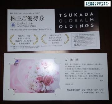 ツカダグローバル クオカード500円相当01 201912