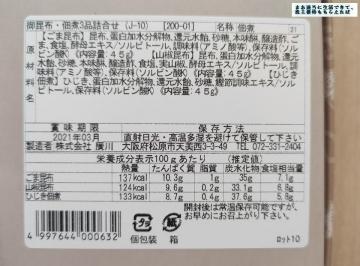 ユニプレス 廣川昆布 御昆布・佃煮3品詰合せ03 202003