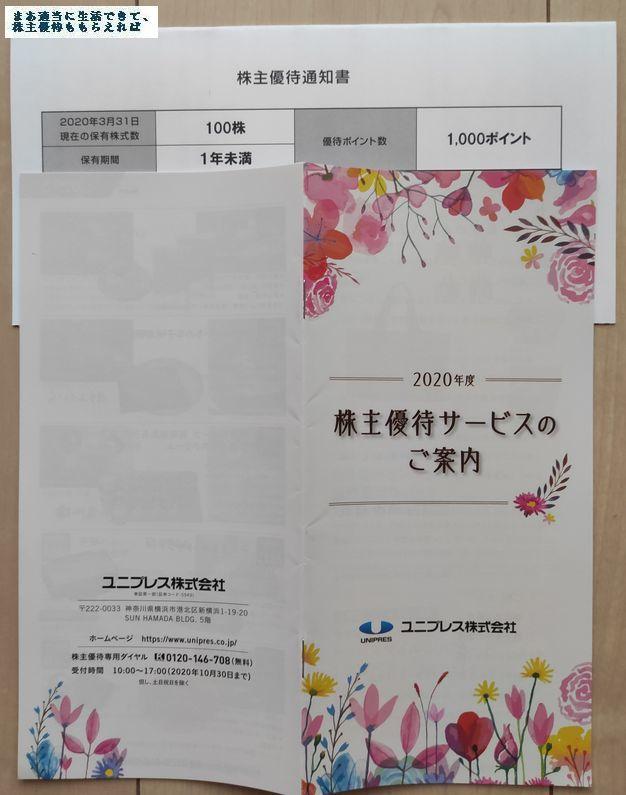 unipress_yuutai-catalog-00_202003.jpg