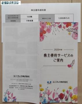 ユニプレス 優待カタログ00 202003