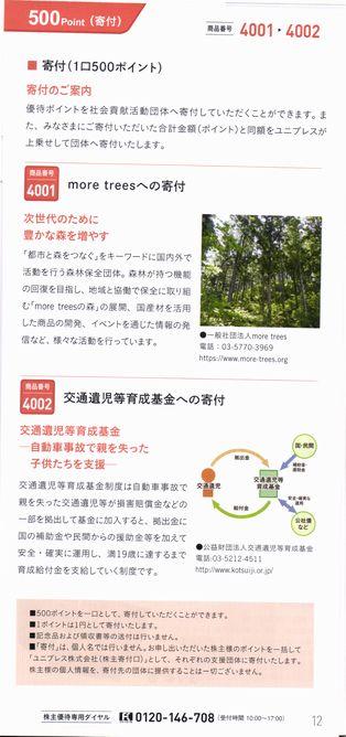 unipress_yuutai-catalog-01_202003.jpg