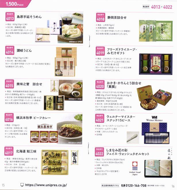 unipress_yuutai-catalog-03_202003.jpg