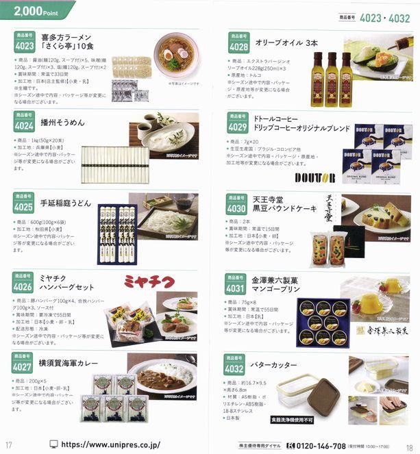 unipress_yuutai-catalog-04_202003.jpg