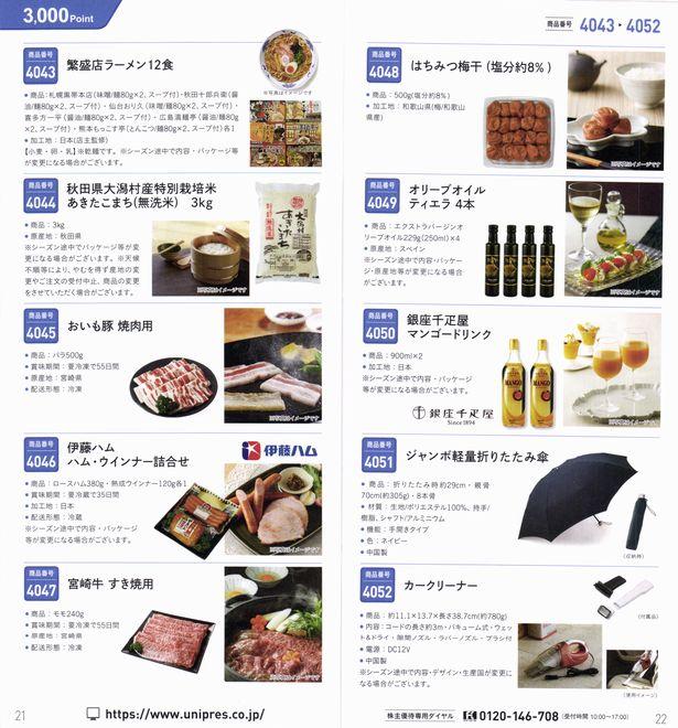 unipress_yuutai-catalog-06_202003.jpg