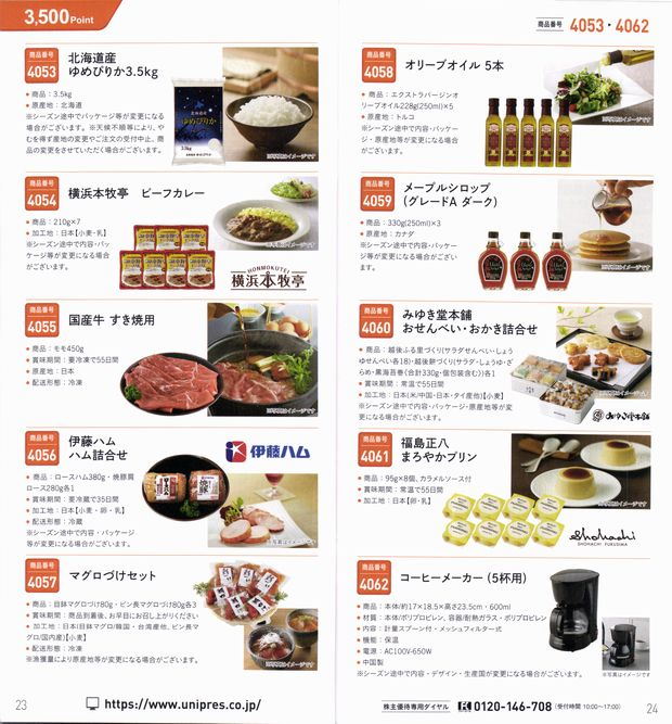 unipress_yuutai-catalog-07_202003.jpg