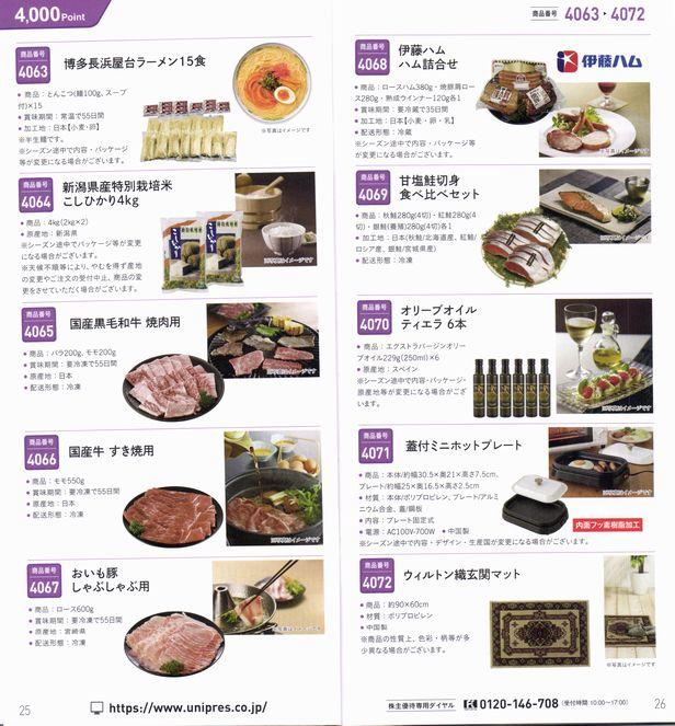 unipress_yuutai-catalog-08_202003.jpg
