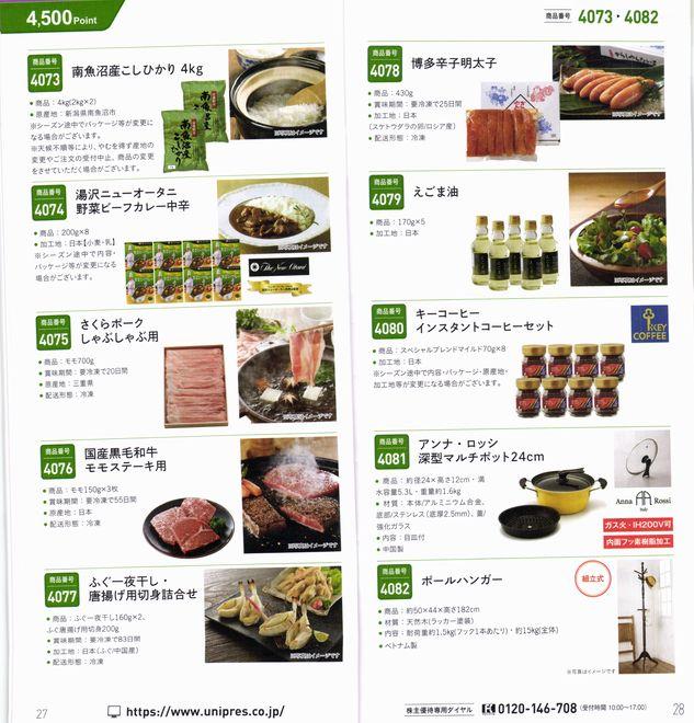 unipress_yuutai-catalog-09_202003.jpg