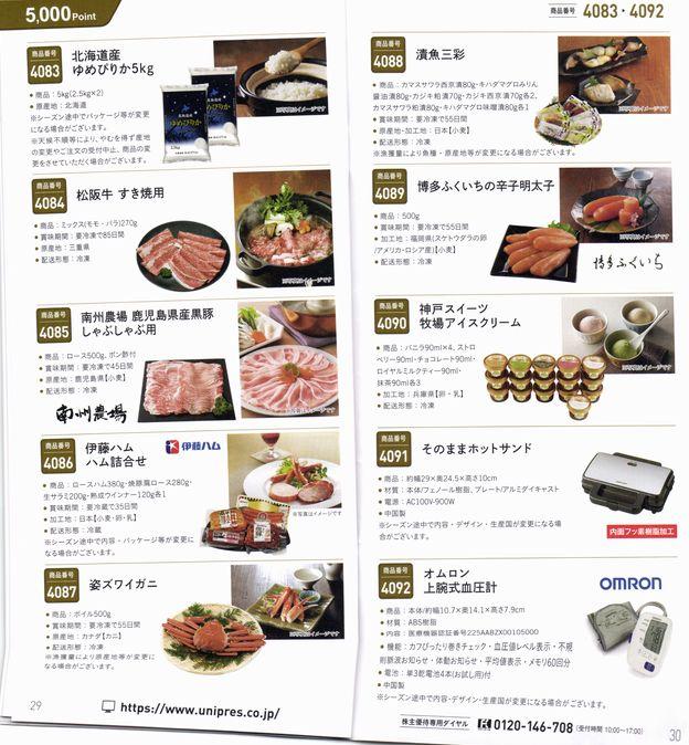 unipress_yuutai-catalog-10_202003.jpg