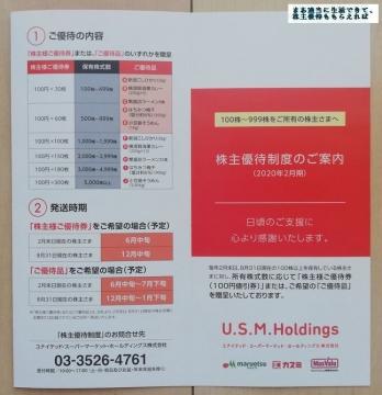 USMH 優待案内02 202002