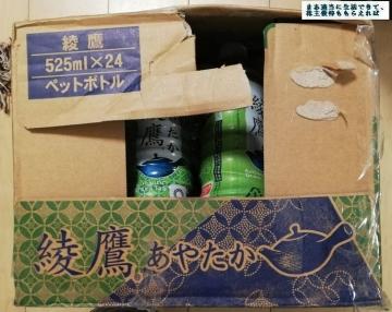 バリューHR コカ・コーラ綾鷹02 2004 201912