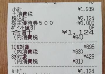ヤマダ電機 優待券利用03 2003 201909
