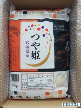 ヤマナカ つや姫01 4kg 202003