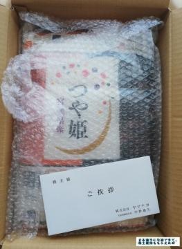 ヤマナカ つや姫02 4kg 202003