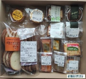 ヤマウラ 大人の洋菓子セット03 202003