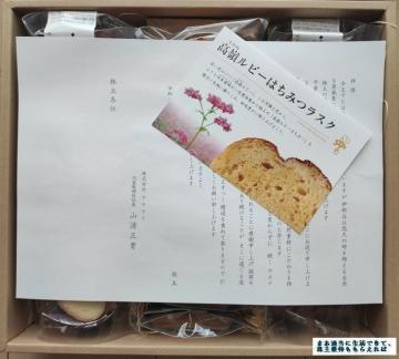 ヤマウラ 大人の洋菓子セット04 202003