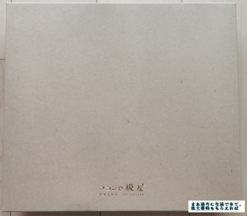 ヤマウラ 大人の洋菓子セット05 202003