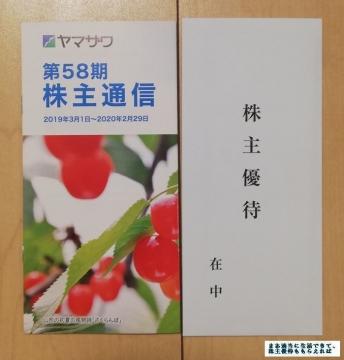 ヤマザワ ギフトカード1000円相当 202002