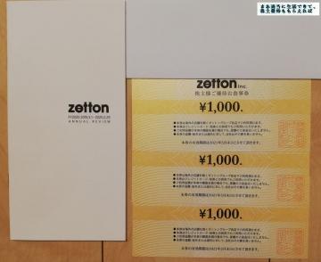 ゼットン お食事券3000円相当 202002
