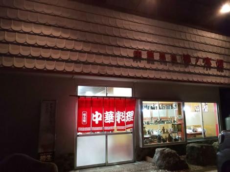 柿ノ木坂飯店