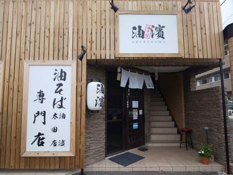 油濱 太田店