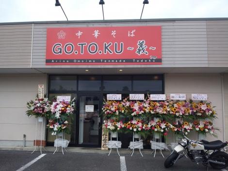 GO.TO.KU〜義〜