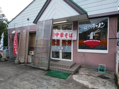 谷川ラーメン店
