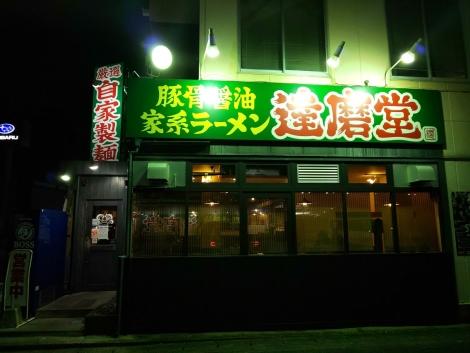 達磨堂前橋総本店