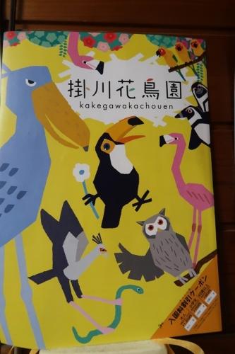 掛川城花鳥園
