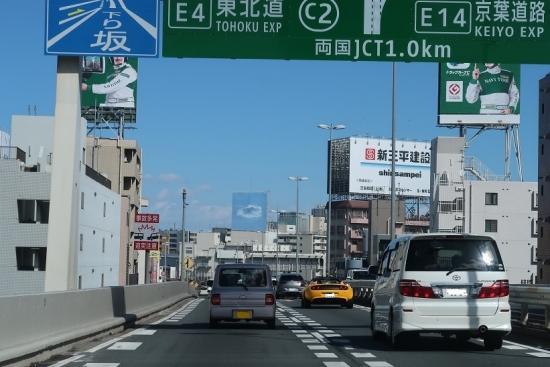 首都高 東北道へ