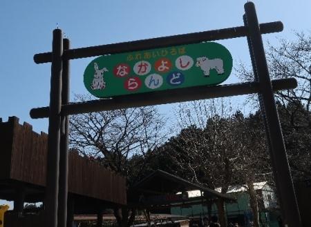 宇都宮動物園 なかよしらんど