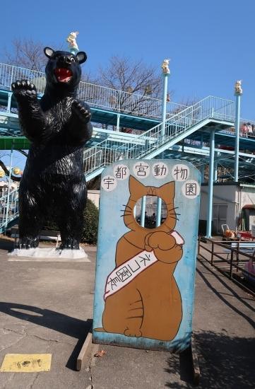 宇都宮動物園 顔出し看板