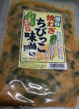 焼ネギちびっこ味噌