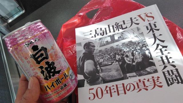 酔って拝島 (2)