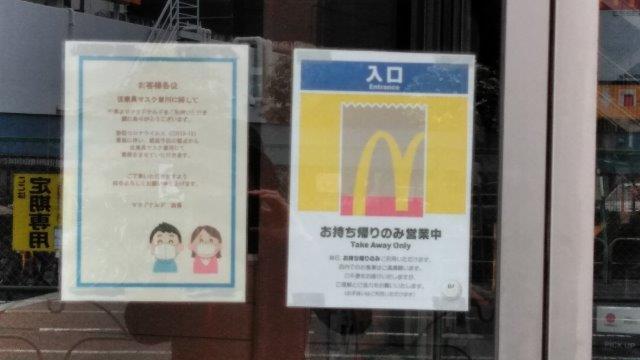 マック→ガスト (3)