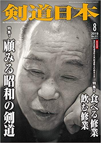 剣道日本19年8月