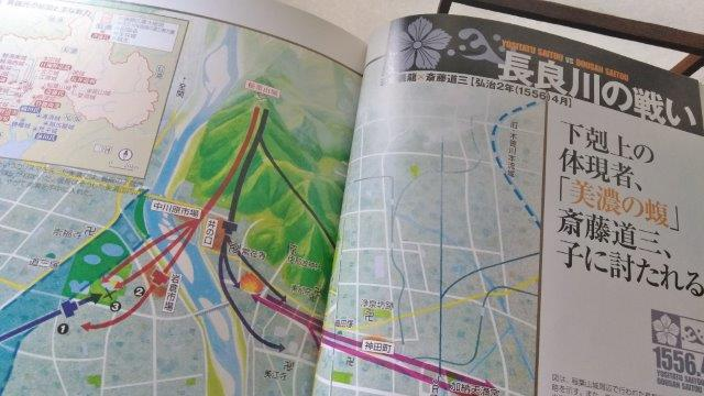 長良川の戦い (4)