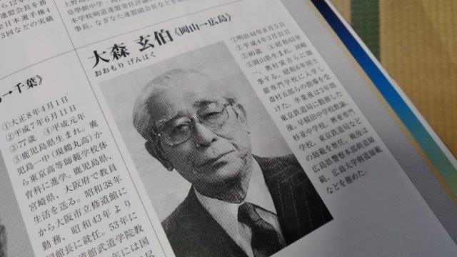 大森玄伯雄姿 (2)