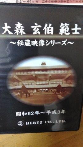 大森玄伯雄姿 (3)