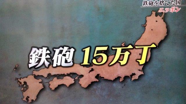 信長3段撃ち (1)