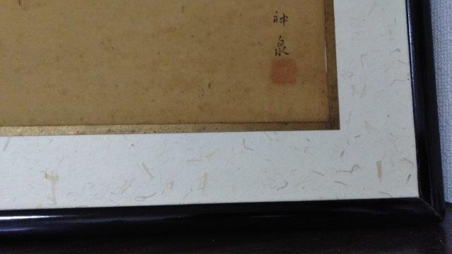 日本画修復 (4)