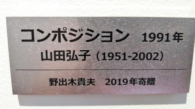 山田弘子探検隊 (6)