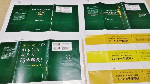 表紙帯サンプル3種 (2)