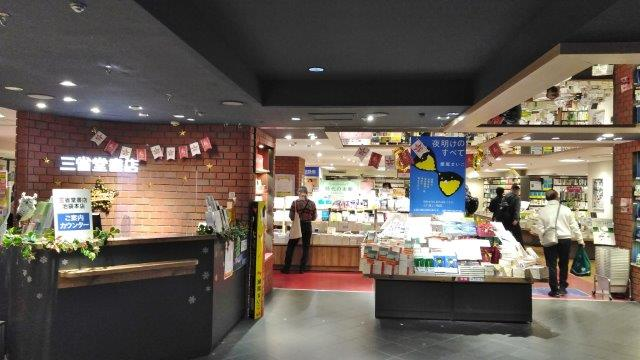 池袋書店NG (3)