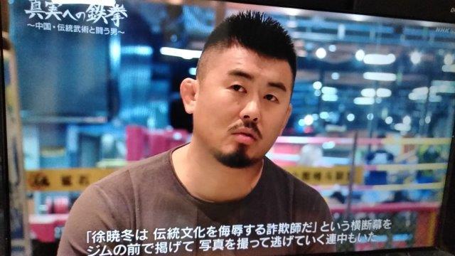 真実鉄拳 (3)