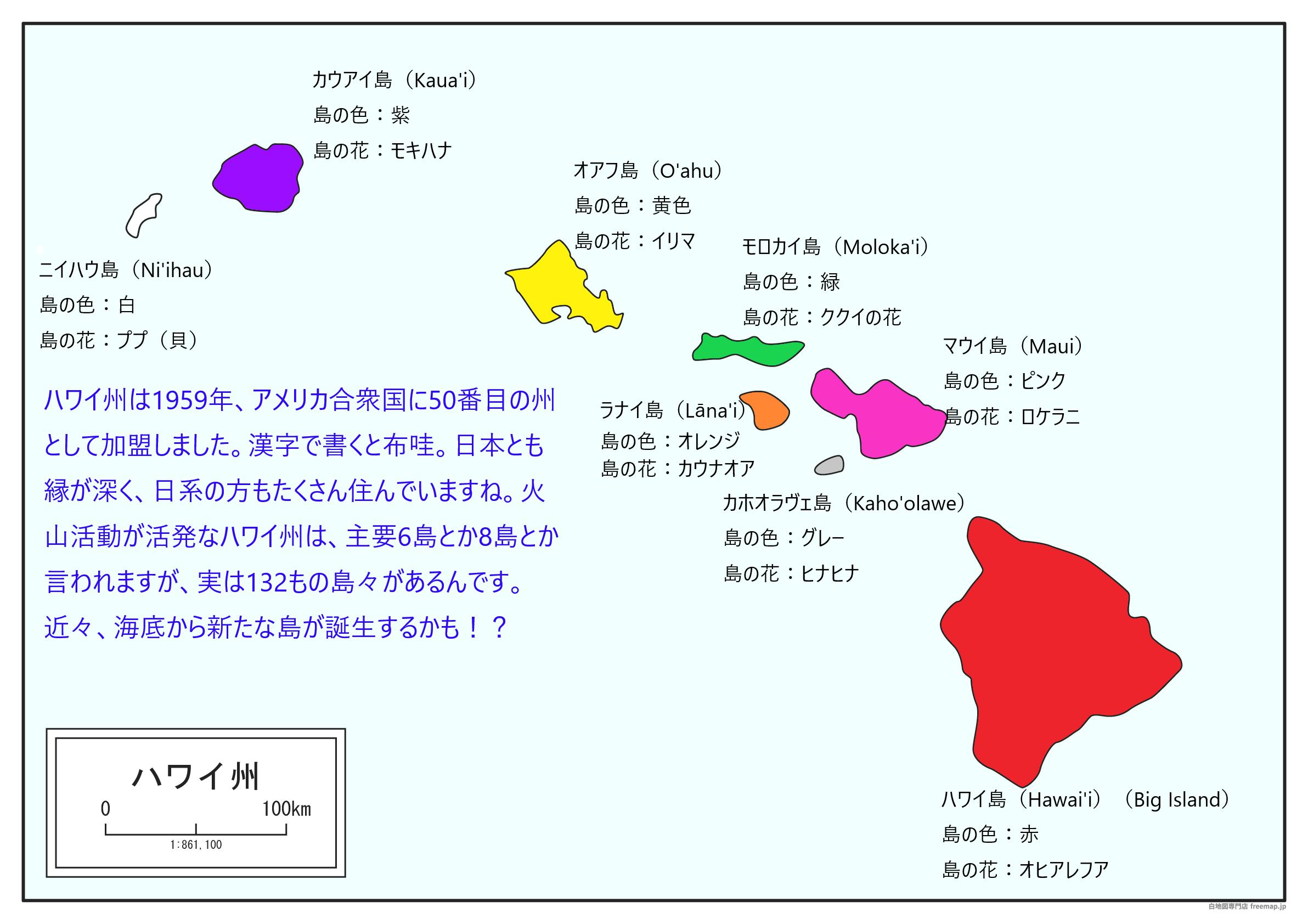 9hawaii map