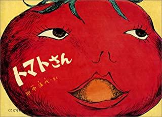 トマト小 (1)