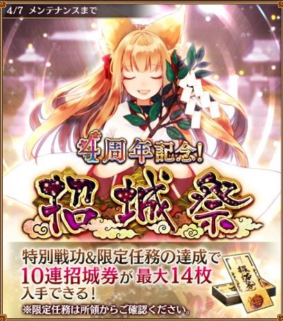 4周年記念!招城祭