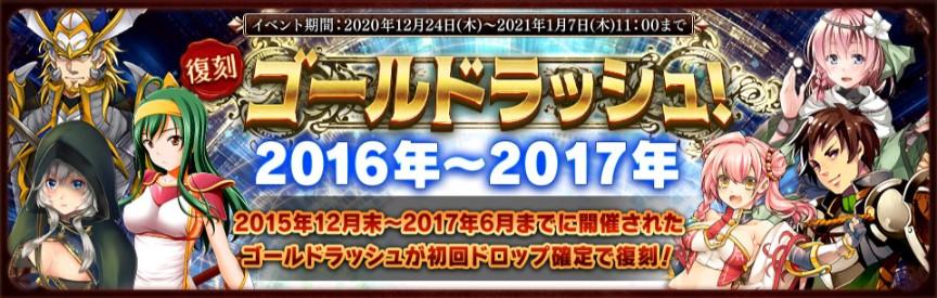 復刻ゴールドラッシュ!2016~2017