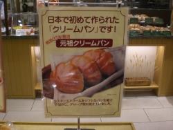 クリームパン発祥 新宿駅東口記事1